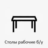 Столы письменные бу
